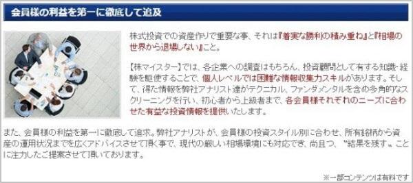 株マイスター 評判 HP