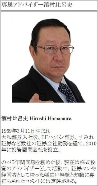 マスターズトレード 濱村比呂史氏