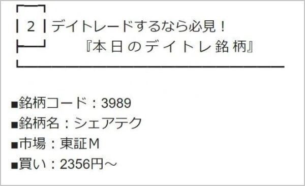マスターズトレード  シェアテク(3989)
