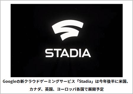 TMJ投資顧問 AppBank(6177) google社Stadia発表
