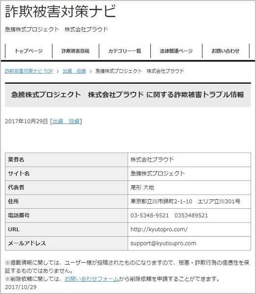急騰株式プロジェクト 評判 口コミ 詐欺被害に関するサイト