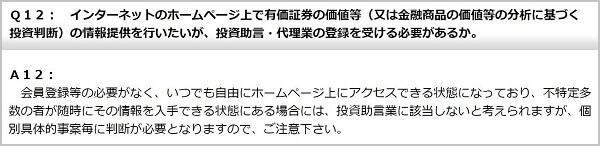 株ストック イーパートナーズ 評判 投資助言業 財務省関東財務局HP