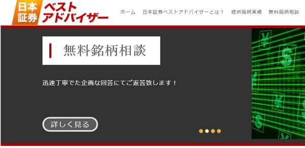 株ストック イーパートナーズ 評判 日本証券ベストアドバイザーHP
