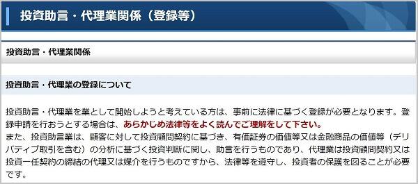 株勝 KabuVictory 評判 投資顧問 投資助言・代理業の登録について