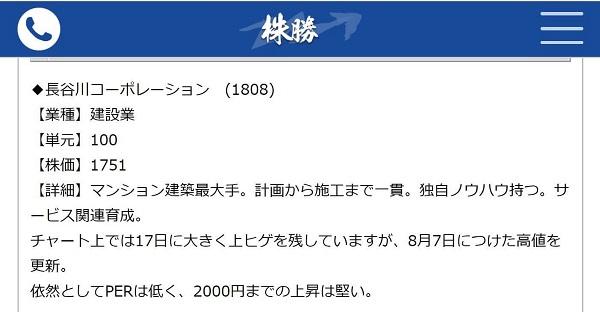 株勝 KabuVictory 評判 投資顧問 長谷工コーポレーション(1808) 推奨文