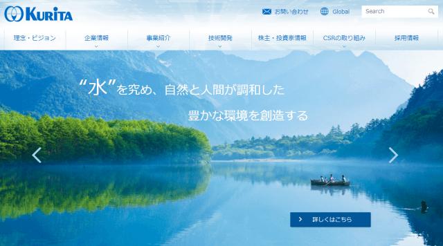 栗田工業株式会社  HP画像