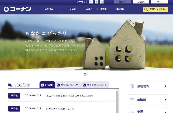 コーナン商事 7516 株価 コーナン商事HP