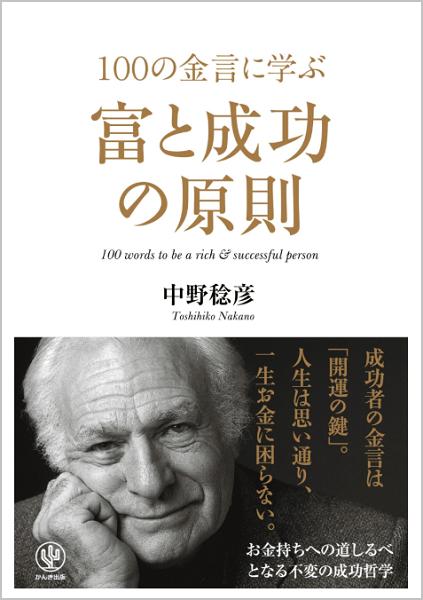 中野稔彦 雅投資顧問 著書「富と成功の原則」