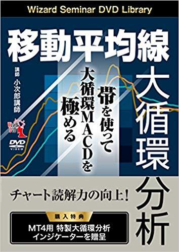 小次郎講師 評判 大循環分析