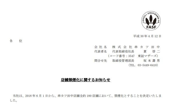 串カツ田中店舗禁煙化に関するお知らせ pdf (1)