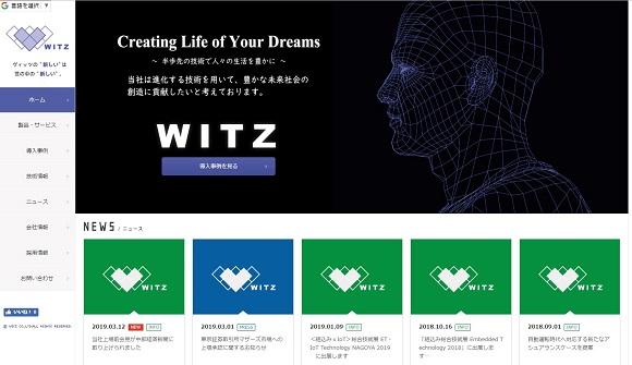 ヴィッツ(4440) IPO