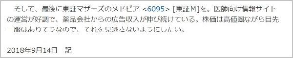 メドピア(6095)|北浜流一郎氏コラム