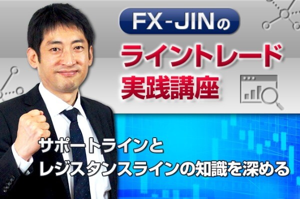 FX-JIN セミナー
