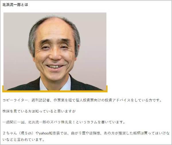 北浜流一郎 経歴