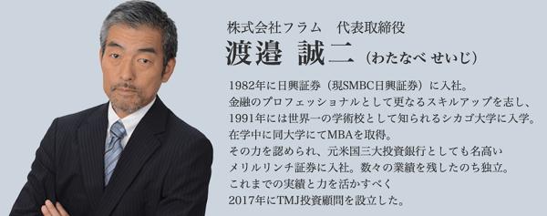 TMJ投資顧問 渡邉誠二氏の経歴を紹介