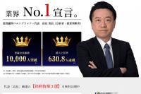 投資顧問ベストプランナー 山王(3441)