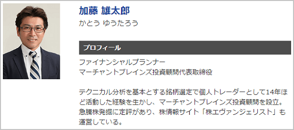 マーチャントブレインズ投資顧問 代表取締役 加藤雄太郎さん