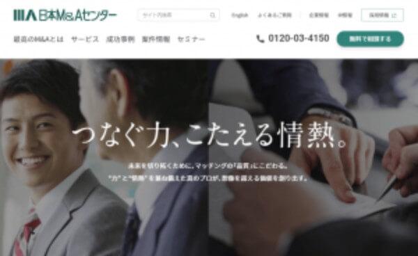 株プロフェット 評判 藤本誠之日本M&Aセンター(2127)HP