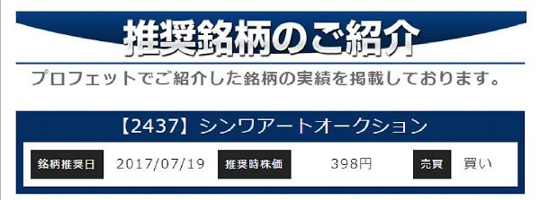 株プロフェット 評判 藤本誠之シンワアートオークション(2437)