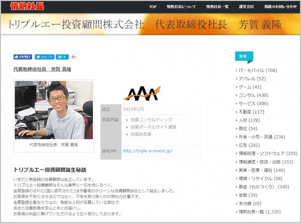 トリプルエー投資顧問 評判 評価 芳賀義隆氏紹介ページ