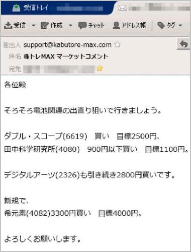 株トレMAX 評判 メルマガ