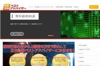 日本証券ベストアドバイザー 評判