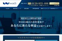 ワード WORD 投資顧問 評判