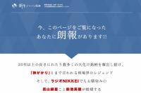 新生ジャパン投資 高山緑生 前池英樹