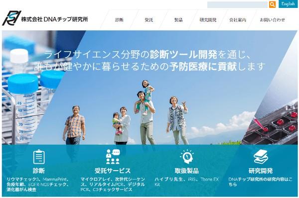新生ジャパン投資 高山緑生 前池英樹 DNAチップ研究所(2397)HP