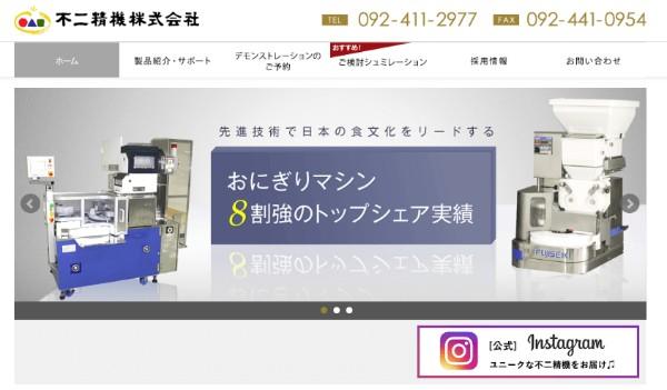 新生ジャパン投資 高山緑生 前池英樹 不二精機(6400)HP
