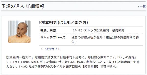ミリオンストック 評判 橋本明男