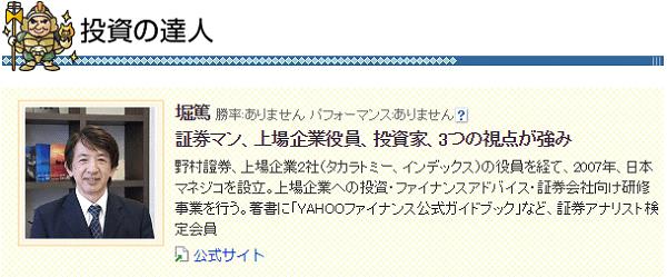 ミリオンストック 評判 堀篤(ロジャー堀)