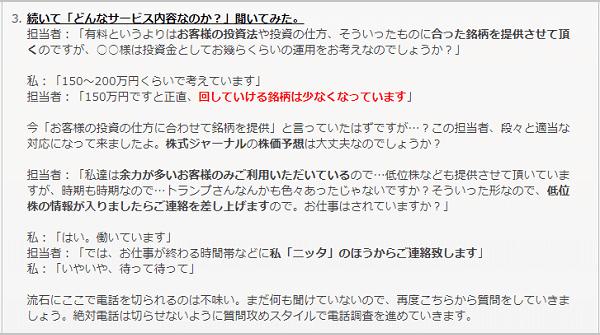 株式ジャーナル KABUSHIKIJOURNAL 評判 株式会社アイテック 稲本慎也 口コミサイト画像