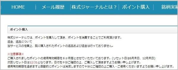 株式ジャーナル KABUSHIKIJOURNAL 評判 株式会社アイテック 稲本慎也 ポイント画面