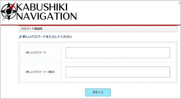株式ナビゲーション ログイン画面