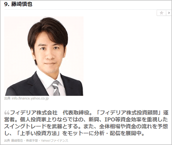 フィデリア株式投資顧問 評判 藤崎慎也
