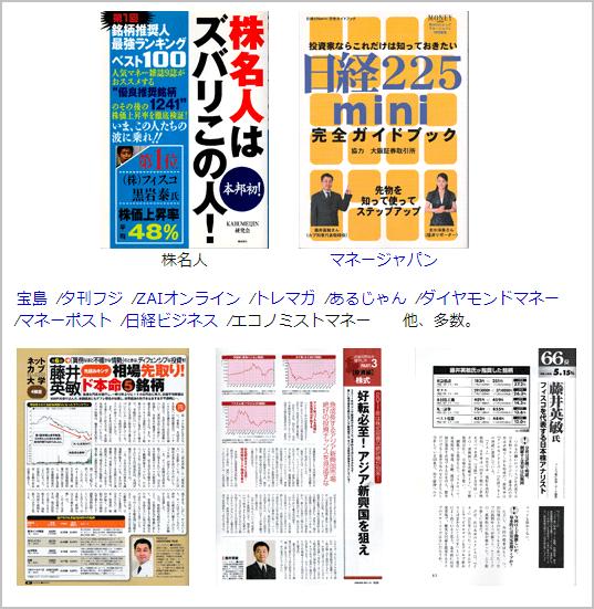 常勝株ジャーナル 評判 藤井英敏 本