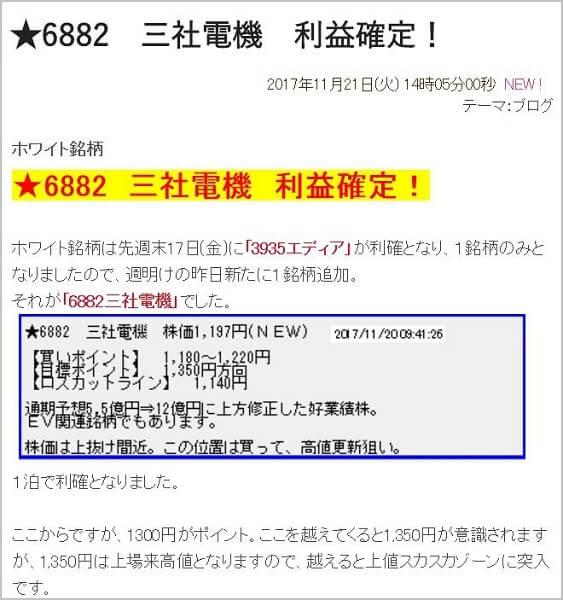DTC 評判 株式会社ディーティーシー 畑添武志 大久保貴広 ブライアン投資顧問 三社電機(6882)ブログ