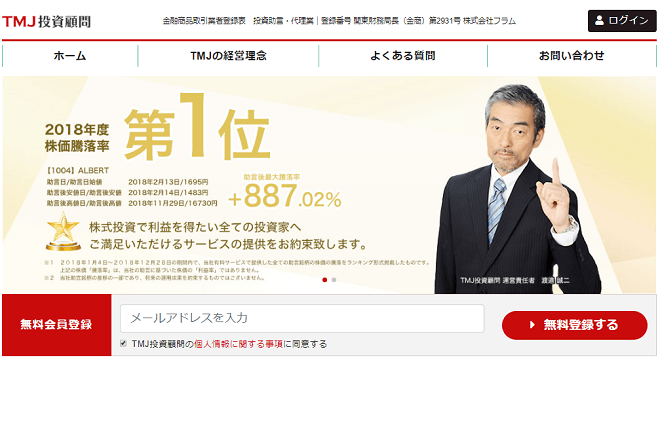 TMJ投資顧問 小田原エンジニアリング(6149)