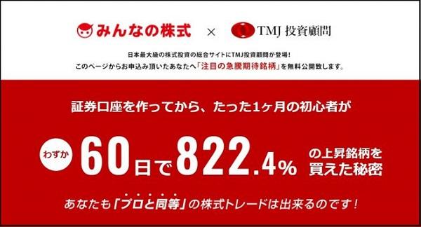 みんなの株式でTMJ投資顧問が紹介される