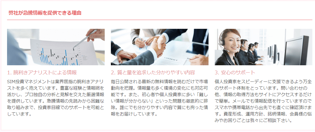 SIM投資マネジメント HP画像