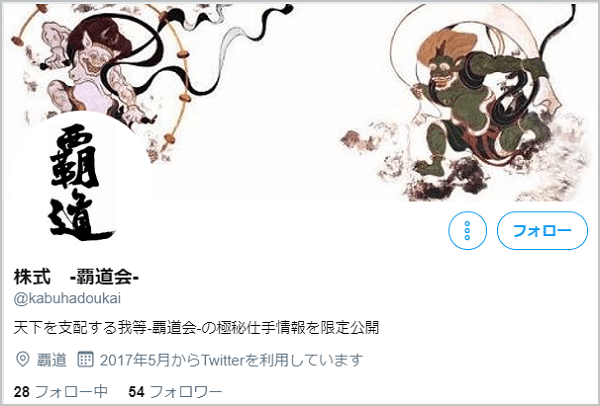 株式-覇道会- 評判 投資顧問 Twitter