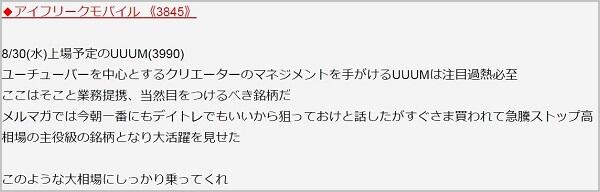 株式-覇道会- 評判 投資顧問 アイフリークモバイル(3845)