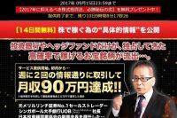 株ドカン! 平田和生 評判 投資顧問