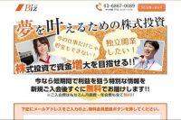ビズ Biz 評判 株式情報サイト 投資顧問