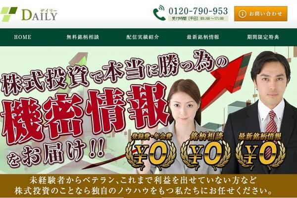 ビズ Biz 評判 株式情報サイト 投資顧問 DAILY(デイリー)HP画像
