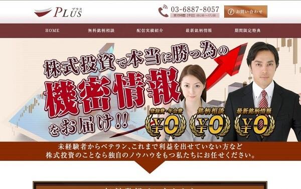 ビズ Biz 評判 株式情報サイト 投資顧問 プラス(PLUS)HP画像