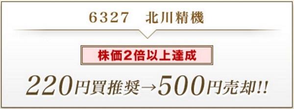 テーマ Theme 評判 推奨銘柄 北川精機(6327)