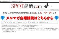 SPOT銘柄.com 評判 詐欺 投資顧問