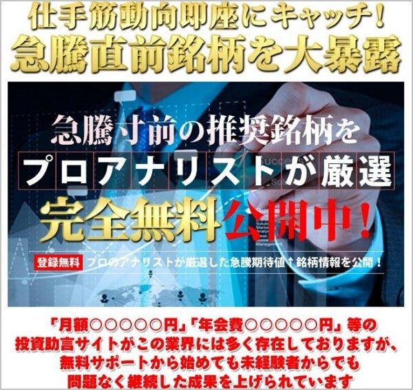 SPOT銘柄.com 評判 詐欺 投資顧問 サイト表記